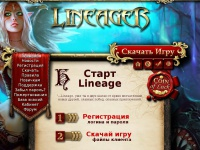 Lineager.ru