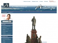 albatrossgroup.ru