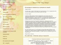 anyparty.ru