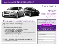 Auto-in-moscow.ru