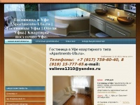 apartments-ufa.ru