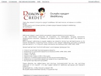 demoncredit.ru
