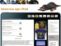apple-ipad-3.ru