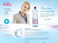 Aurawater.by