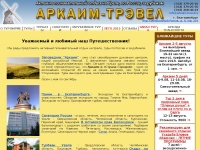 arkaim-travel.ru