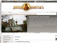 russian-church.ru