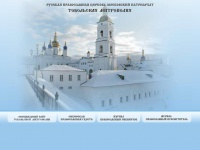 tobolsk-eparhia-press.ru