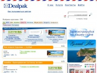 dealpak.com.ua