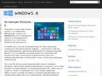 activation-windows8.ru