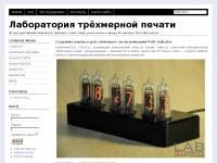 lab3dprint.ru