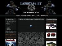 lasertag.by