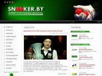 snooker.by