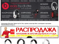 monsterbeats-shop.ru