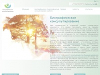 Biographicalcounselling.ru