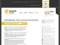 golden-studio.ru