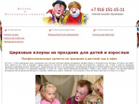 clowns-huligans.ru