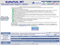 biomedtalk.net