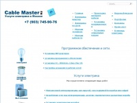 cable-master.ru