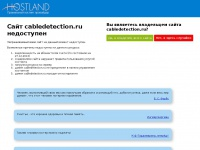 Cabledetection.ru