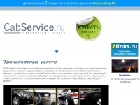 cabservice.ru Thumbnail