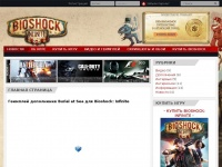 bioshock-infinite-game.ru