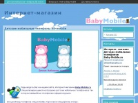 Baby-mobile.ru