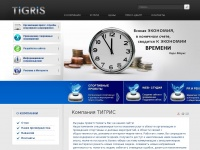 tigris-group.ru