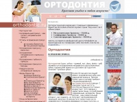 orthodontic.ru