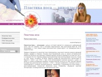 nosereshaping.ru