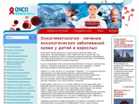 Oncohematology.ru