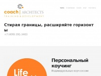 coacharchitects.ru