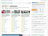 webmeetings.ru