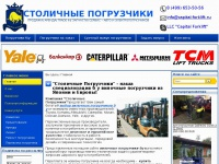 Capital-forklift.ru