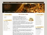 coffee-best.ru