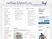 coffee-klatsch.ru