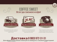 Coffee-sweet.ru