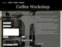 coffeeworkshop.ru