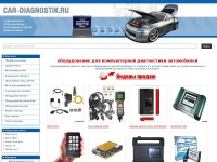 car-diagnostik.ru