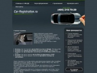 car-registration.ru