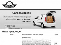 Carboexpress.ru