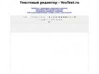 youtext.ru