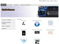 cardevices.ru Thumbnail