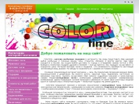 Color-time.ru