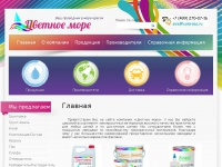 colorsea.ru