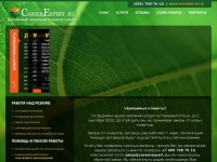 careerexpert.ru
