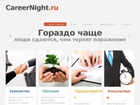 careernight.ru