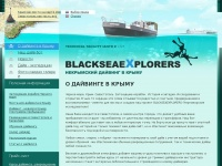 blackseaexplorers.com