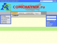 comchaynik.ru