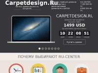 carpetdesign.ru