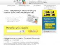 Bank-tinkoff-kredit.ru